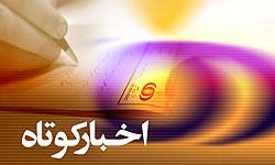 اخبار فرهنگی کوتاه از استان بوشهر