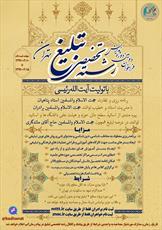 فراخوان دومین دوره پذیرش رشته تخصصی تبلیغ در تهران