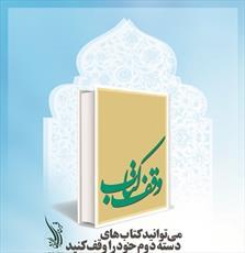 عضو هیئت علمی دانشگاه اصفهان کتاب های خود را وقف کرد