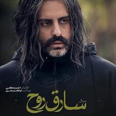 «سارق روح»؛ یکی از پیچیده ترین سریال های تلویزیون در سالهای اخیر
