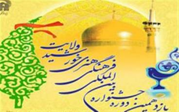 برگزاری اختتامیه  جشنواره «خورشید ولایت» در ۸ استان کشور