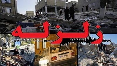 اعتبار ۴ میلیارد ریالی آستان قدس رضوی برای کمک به «معلولان» زلزله کرمانشاه