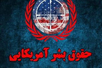 چهره فریبکارانه و ابزاری حقوق بشرآمریکایی به دنیا معرفی شود/ چهار رکن اساسی  حقوق بشر اسلامی