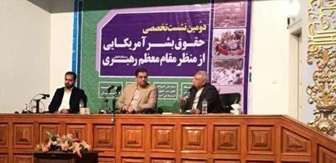 نقض حقوق بشر توسط آمریکا باید در دستور کار جبهه انقلاب اسلامی قرار گیرد