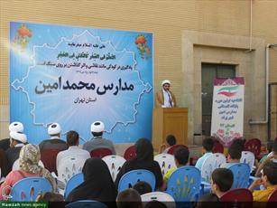 تصاویر/ افتتاحیه طرح تابستانه مدارس امین شهر پرند به همت مبلغان حوزه تهران