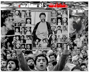نشست تکریم شهدا با عنوان «شهادت؛ راه سعادت» در کویت برگزار میشود