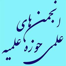 اولین جلسه انجمنهای علمی حوزه علمیه کرمان برگزار می شود