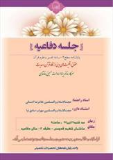 پایاننامه «حقوق اقلیتهای دینی از نگاه قرآن و حدیث» دفاع می شود
