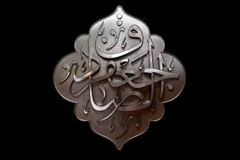 نماهنگ | من از تو دارم دین و مذهب را با نوای میثم مطیعی