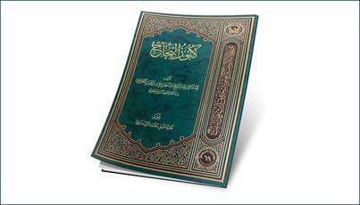 """کتاب """"کنوز النجاح"""" از سوی آستان مقدس حسینی منتشر شد"""