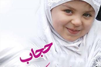 سختگیری برای حجاب دختران تا چه اندازه لازم است؟