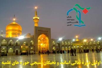 اولین دوره تعالی اساتید و نخبگان بسیجی حوزه در مشهد برگزار می شود