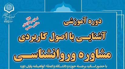 دوره آموزشی آشنایی با اصول کاربردی مشاوره و روانشناسی در اصفهان آغاز شد