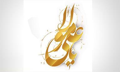 بزرگترین فضیلت حضرت علی (ع) چیست؟