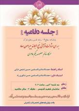 جلسه دفاعیه پایاننامه «بررسی اشارات قرآنی نهجالبلاغه پیرامون معاد» برگزار میشود