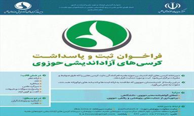 ثبت و پاسداشت کرسی های آزاداندیشی حوزوی فراخوان شد