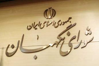 شورای نگهبان قلب انقلاب و نظام است/ تخریب نهادهای انقلابی مهمترین استراتژی دشمن در  جنگ نرم