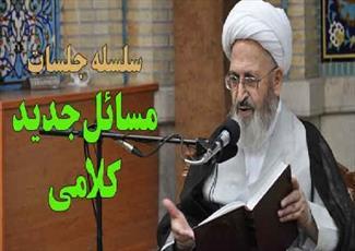 برگزاری سلسله مباحث علمی  آیت الله العظمي سبحانی از ۳۰ تیر در مشهد