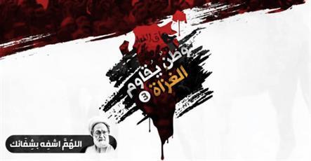 جریان الوفاء  بحرین فعالیت های سالگرد اشغالگری آل خلیفه را اعلام کرد
