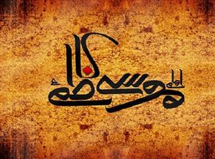 مشاهده صحنه ای از امام کاظم(ع) که باعث تعجب یکی از راویان حدیث شد