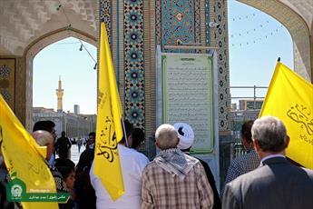 کاروان زائران پیاده بهبهانی به حرم رضوی مشرف شدند+ عکس