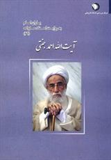 کتاب آیت الله احمد جنتی منتشر شد