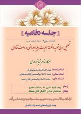 پایاننامه «تحلیل ادبی قصیده فلسفةالحیات ایلیا ابوماضی در وصف تفاؤل» دفاع می شود