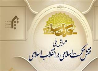 همايش ملی «نقش حکمت اسلامی در انقلاب اسلامی» برگزار می شود