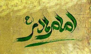 ماجرای دعای امام هادی(ع) برای یک شخص اصفهانی