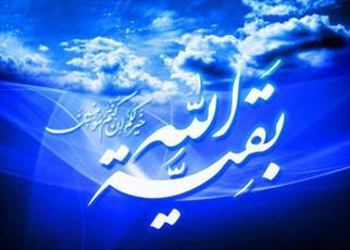 خصوصیات حضرت بقیه الله الاعظم از زبان رسول اکرم(ص)