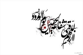 چه کنیم امام حسین(ع) شفیع ما شود؟