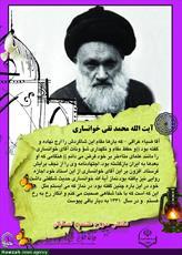 عالمان و مفاخر حوزه  اصفهان به روایت تصویر(۱)