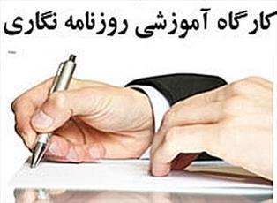 طلاب تهران «خبرنگار» می شوند