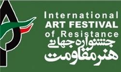 نشست خبری  پنجمین جشنواره هنر مقاومت برگزار شد