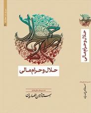 نگاهی به کتاب ارزشمند «حلال و حرام مالی» اثر استاد انصاریان