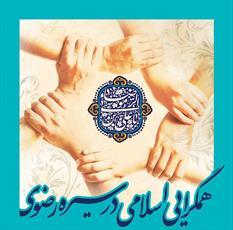 نشست «همگرایی اسلامی در سیره رضوی» برگزار میشود