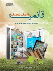 نسخه اندرویدی كتابخانه دیجیتالی  رضوی تولید و عرضه شد