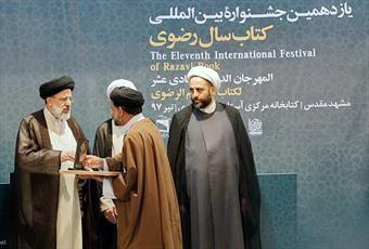 یازدهمین جشنواره بینالمللی کتاب سال رضوی به کار خود پایان داد