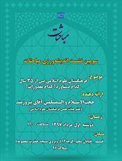 «فرهنگستان علوم اسلامی پس از ۳۵ سال کدام دستاورد؟ کدام مقدورات؟»