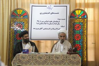 دستاوردها و مقدورات ۳۵ ساله فرهنگستان علوم اسلامی بررسی شد