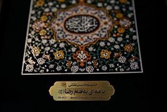 درخشش طلبه  جامعهالزهرا(س) در جشنواره نامهای به امام رضا(ع)
