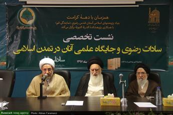 تصاویر/ نشست تخصصی سادات رضوی و جایگاه علمی آنان در تمدن اسلامی