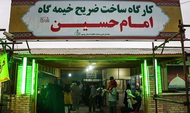 مشارکت بالای  بوشهری ها در ساخت دو ضریح مقدس