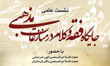 نشست علمی «جایگاه فقه و کلام در منازعات مذهبی» در مشهد برگزار میشود