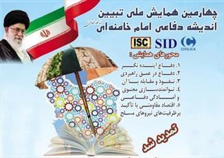 مشارکت جامعه الزهرا  در چهارمین همایش ملی «تبیین اندیشه دفاعی رهبر معظم انقلاب»
