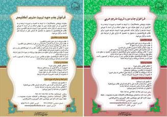 اجرای طرح تربیت مترجم در جامعهالزهرا(س)