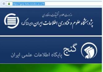 دسترسی پژوهشگران به پایاننامههای ایرانداک