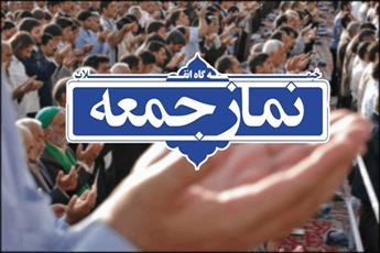 بازشناسی حضور زنان و خانواده در نمازجمعه