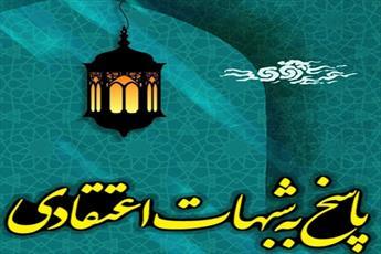 دوره عمومی و کارگاهی تخصصی پاسخگویی به شبهات در فارس برگزار می شود