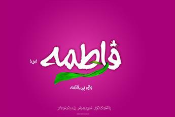 عصمت حضرت زهرا (س) را چگونه ثابت کنیم